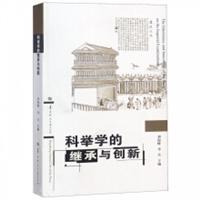 科举学研究丛书:科举学的继承与创新