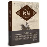 大家译丛:帝国的终结