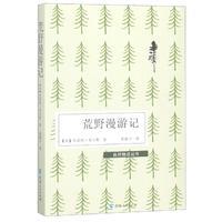 自然物语丛书:荒野漫游记