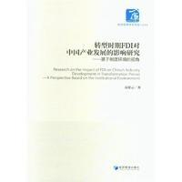 转型时期FDI对中国产业发展的影响研究