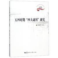 新闻与传播研究文库:五四时期四大副刊研究