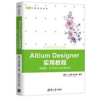 Altium Designer 实用教程:原理图、PCB设计与仿真实战(EDA工程技术丛书)