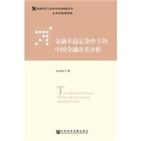 金融不稳定条件下的中国金融改革分析