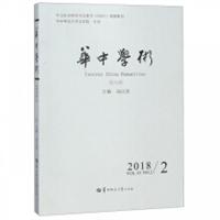 华中学术(2018\\2第22辑)