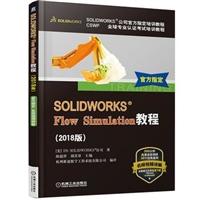 SOLIDWORKS Flow Simulation教程(2018版)