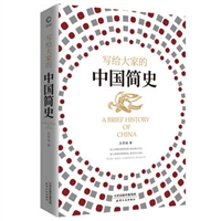 写给大家的中国简史(精装)