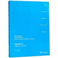 """聚焦智慧社会:大数据方法、范式与应用  """"大数据与人文社会科学研究""""丛书"""