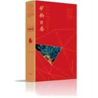 矿物日历(跨年版,2019-2010)