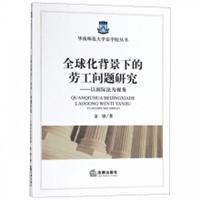 华南师范大学法学院丛书:全球化背景下的劳工问题研究--以国际法为视角