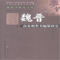 魏晋南北朝类书编纂研究