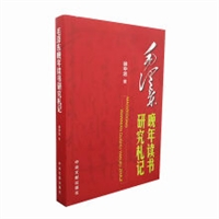 毛泽东晚年读书研究札记