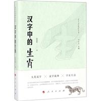 汉字中的生肖