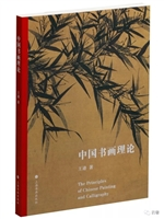 中国书画理论