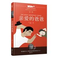 白鲸国际大奖作家书系·第一辑:亲爱的爸爸