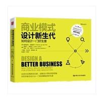 商业模式设计新生代:如何设计一门好生意(最新升级版)