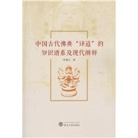 中国古代佛典译道的知识谱系及现代阐释