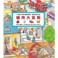 1-4岁幼儿专注力培养游戏书·宝宝专注力1000:城市大发现(新版)