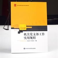 机关党支部工作实用规程(十九大版)