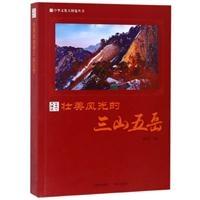 中华文化大博览丛书:壮美风光的三山五岳