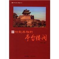 中华文化大博览丛书:精致典雅的亭台楼阁