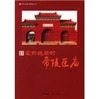 中华文化大博览丛书:空前绝后的帝陵臣庙