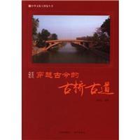 中华文化大博览丛书:穿越古今的古桥古道