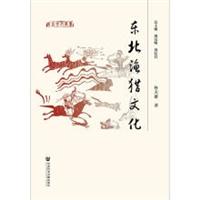 东北文化丛书:东北渔猎文化