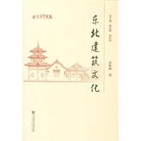 东北文化丛书:东北建筑文化