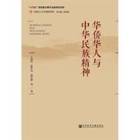 华侨华人与中华民族精神