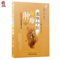 中医养生重点专科名医科普问答丛书:龙华中医谈肿瘤