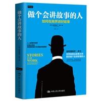 做个会讲故事的人:如何在商界讲好故事(精装)