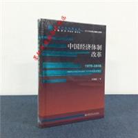 改革开放研究丛书:中国经济体制改革(1978~2018)