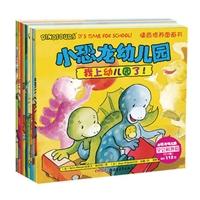 小恐龙幼儿园·学会相处篇(全14册)