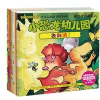 小恐龙幼儿园·品格养成篇(全14册)