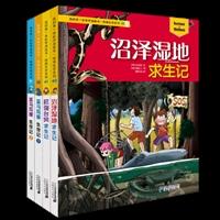 绝境生存系列·极端自然求生记(共4册)