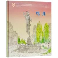 布拉迪斯拉发国际插画双年展获奖书系:鸟儿(精装)
