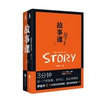 故事课1、2(套装2册)