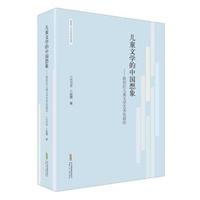 儿童文学的中国想象:新世纪儿童文学艺术发展论(精装)