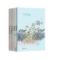 张炜写给孩子的文学读本:听来的故事+动物们+写作慢慢来+小时候+在海边(共5册)