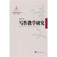 中国语文教育研究丛书:写作教学研究