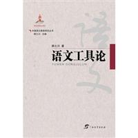 中国语文教育研究丛书:语文工具论