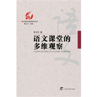 中国语文教育研究丛书:语文课堂的多维观察