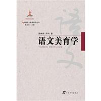 中国语文教育研究丛书:语文美育学