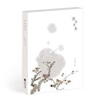 淡容思斋(精装)