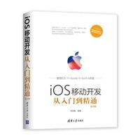 移动开发丛书:iOS移动开发从入门到精通(第2版)