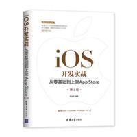 移动开发丛书·iOS开发实战:从零基础到上架App Store(第3版)