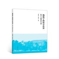杨振宁的科学世界:数学与物理的交融(精装)