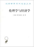 汉译世界学术名著丛书:伦理学与经济学