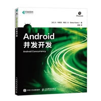 Android 并发开发