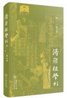 汤显祖学刊(第二、三辑合刊)(精装)